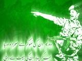 Pakistani Foj Army Quoets Wallpapers