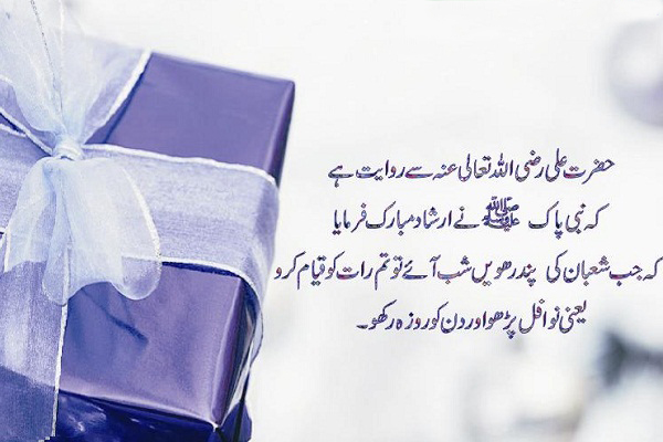 Shab-e-Barat Islamic Poetry Wallpapers