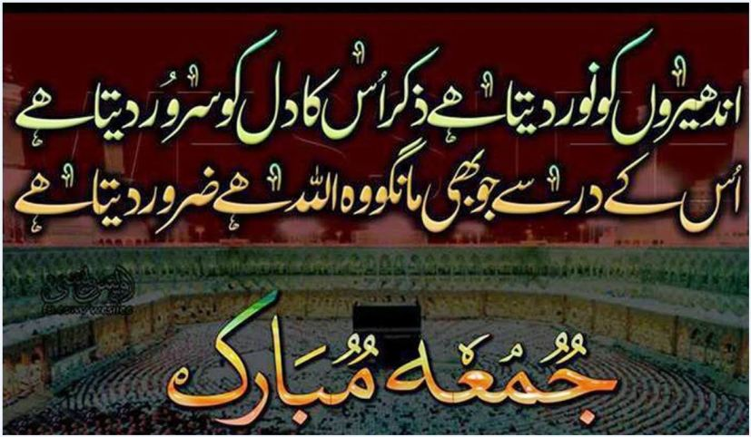 Shia Islamic Wallpapers With Quotes Alwida Alwida Mahe Ramzan Mubarak Wallpapers 2018 Biseworld