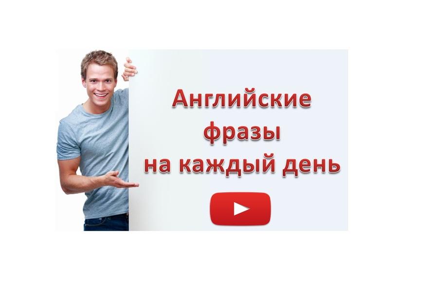 Английский С Нуля Видео