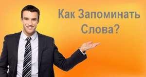 kak-uchit-anglijskie-slova-bystro-i-legko