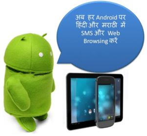 hindi-marathi-on-android