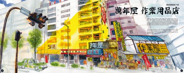voyage_au_japon_image2