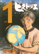 monde_manga_historie