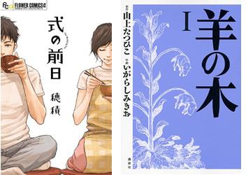 monde_manga_freestyle