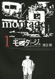 monde_manga_montage