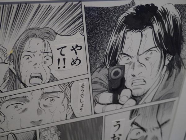 urasawa-expo09