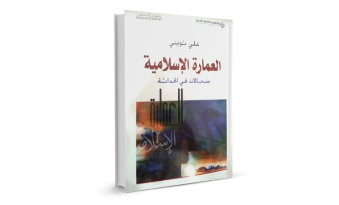islamic-architecture-book
