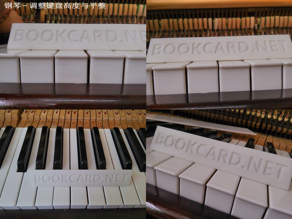 鋼琴-調整鍵盤高度與平整 – BOOKCARD.NET