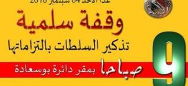 عريضة من مواطني وشباب بلدية بوسعادة