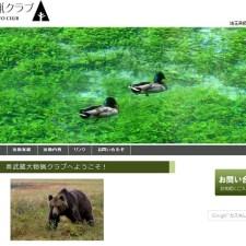狩猟クラブ紹介!その1.奥武蔵大物猟クラブ(埼玉県飯能市)