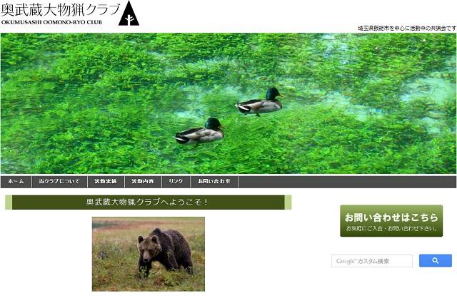 奥武蔵大物猟クラブ