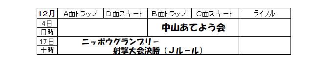 大阪総合射撃場2016年12月予定表