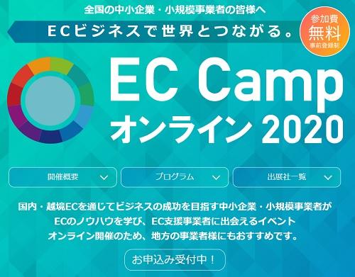 EC Campオンライン2020のチラシ