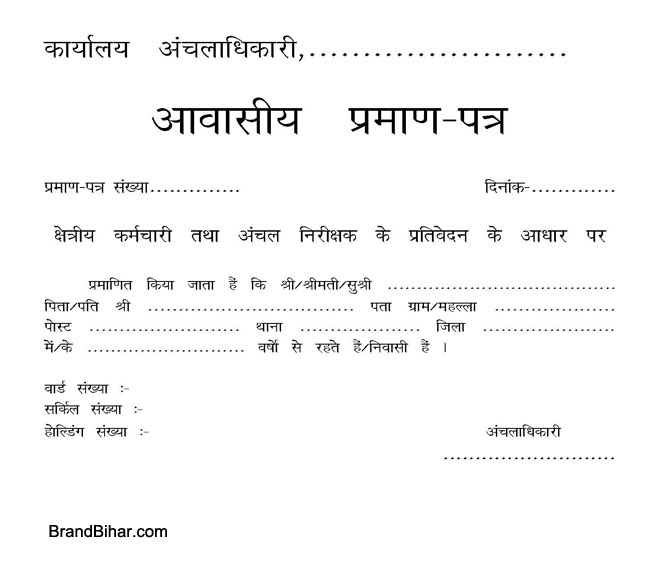 Residential Certificate application आवासीय प्रमाण - income certificate form