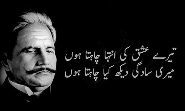 Shia Islamic Wallpapers With Quotes Stray Reflections From Allama Iqbal S Private Notebook