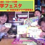 5月5日(祝)楽しみながら学ぶ「楽学(tanogaku)フェスタ」