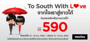 170112-mb-th-south