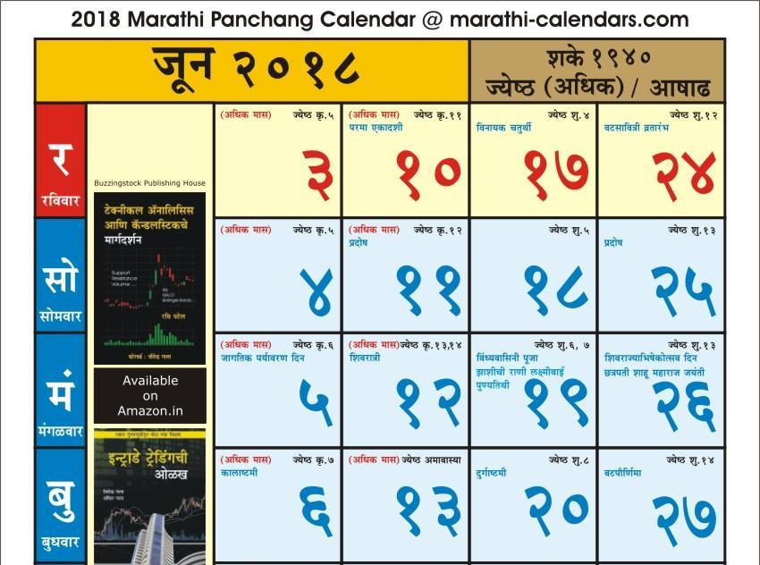 Calendar June 2018 Marathi