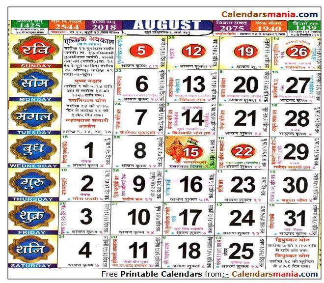 August 2018 Calendar Hindu Panchang