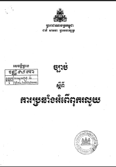 Cambodian Anit Corruption law