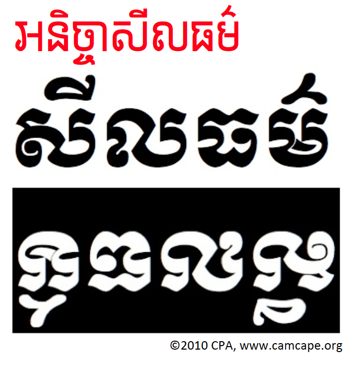 Declining of Moral Value in Cambodia