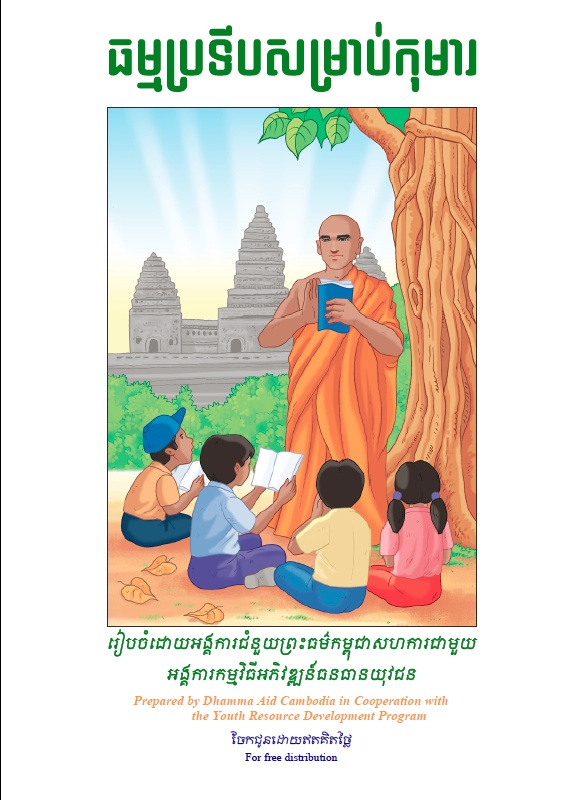 Dhammapadipa for Children