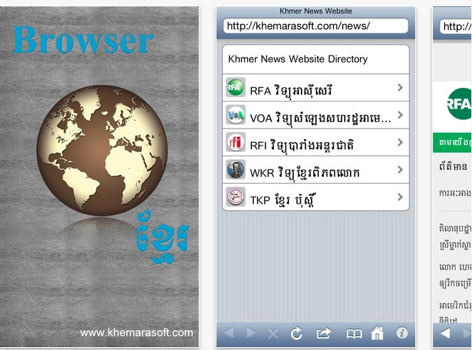 Khmer Browser1