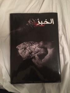 Khaldoon Daoud, Il grande libro del pane