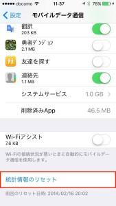 ios-save-mobile-data02