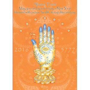 Irresistible Personalized Card Rosh Hashana Hamsa By Mickie Caspi Rosh Hashana Hamsa Personalized Card By Mickie Caspi Rosh Hashanah Cards Templates Rosh Hashanah Cards Personalized Free