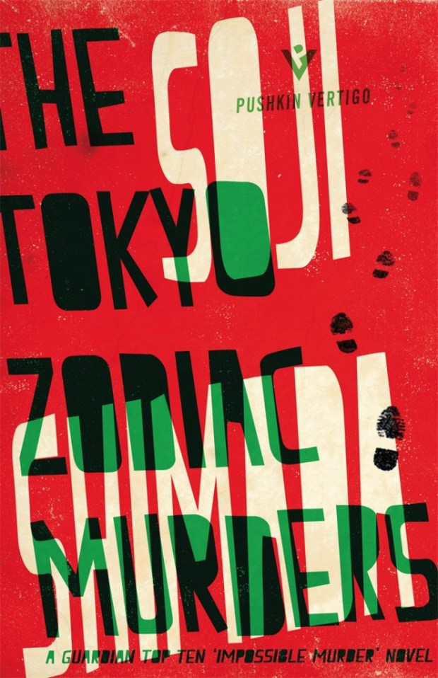 The Tokyo Zodiac Murders Keenan