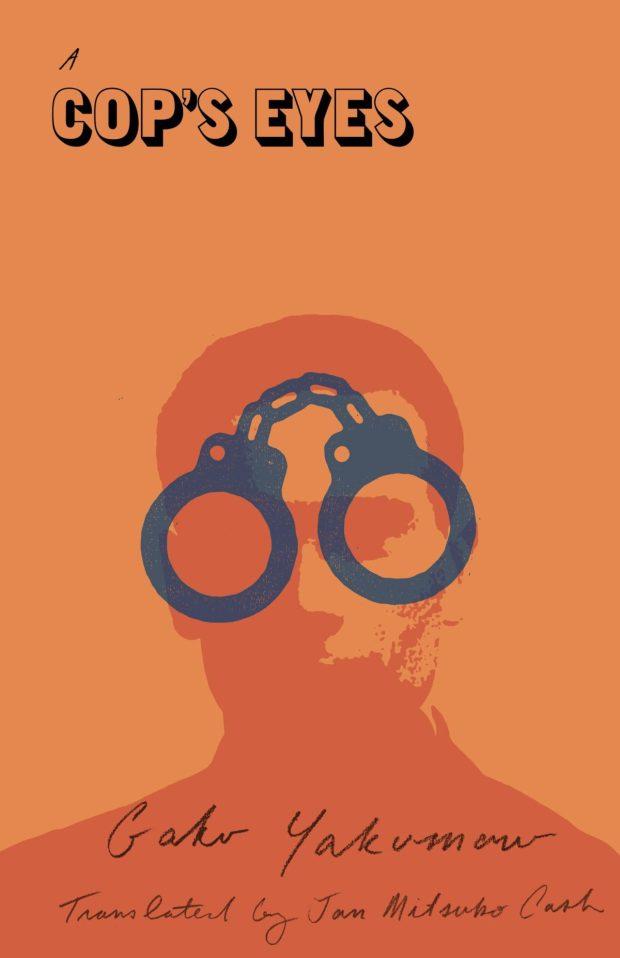 cops eyes design Peter Mendelsund