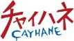 『チャイハネ』公式通販 エスニック ファッション・アジアン 雑貨