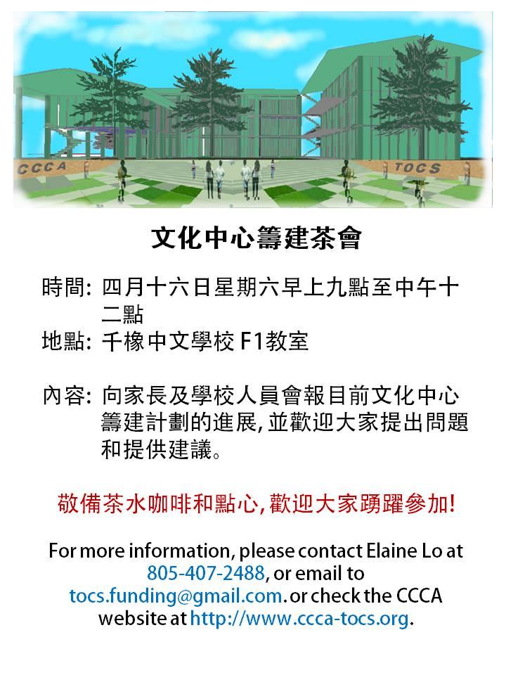 文化中心籌建茶會 Flyer 4-14-16