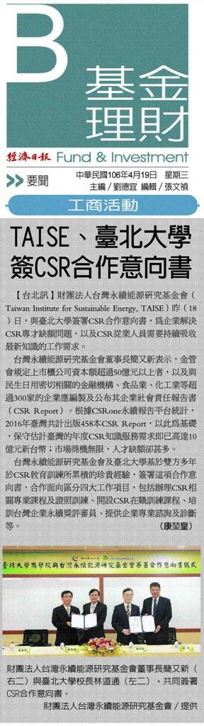 2017-04-19-經濟日報rev2