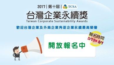0515-最新消息-TCSA開放報名-CCS網頁