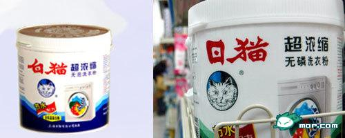 "Fake White Cat brand cleaning product: ""Japanese/Fuck cat."""