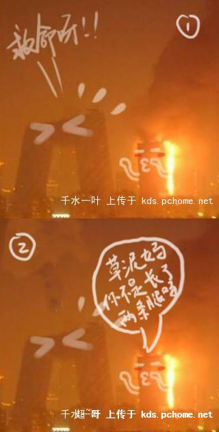 cctv-fire-funny-photoshop-by-chinese-netizens-17