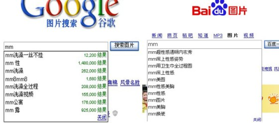google-vs-baidu-search-mm