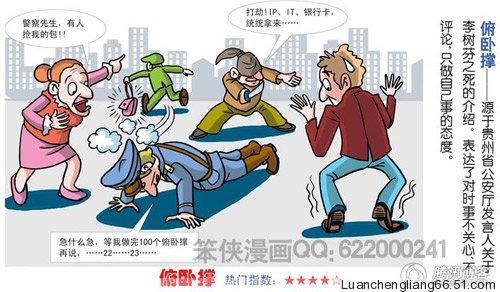 2009-chinese-memes-09-fu-wo-cheng