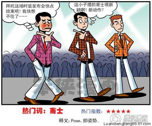 2009-chinese-memes-23-fu-shi