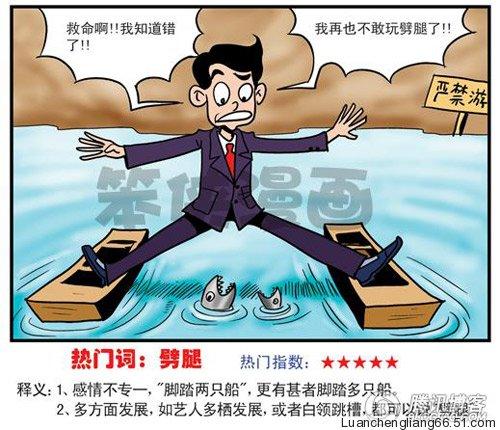 2009-chinese-memes-29-pi-tui