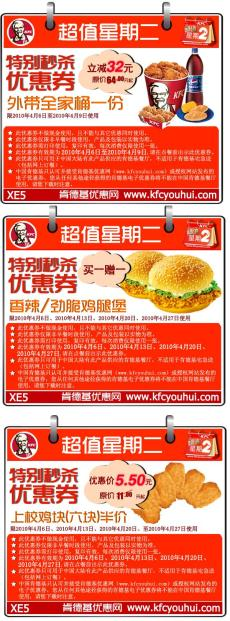 KFC China coupons.