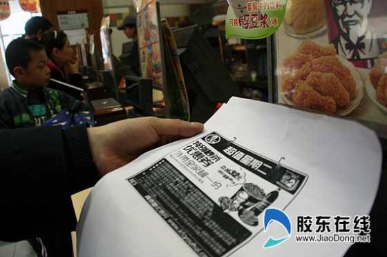 A copy of the 32 kuai Family Bucket meal coupon posted on a cash register at a KFC in China.