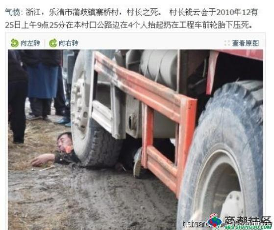 Qian Yunhui crushed under a construction truck in Wenzhou, China.