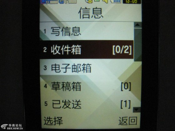 A photo of the SMS text messages still inside a stolen Chinese mobile phone.