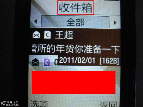 A photo of the email messages still inside a stolen Chinese mobile phone.