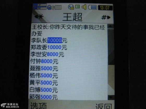 A list of bribes paid to various people in a stolen mobile phone in Shaanxi, China.