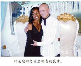 A Chinese and black couple.